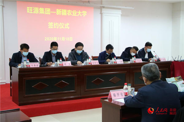 新疆旺源集团与新疆农业大学达成战略合作